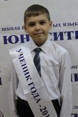 Бибик Даниил (школа № 206)