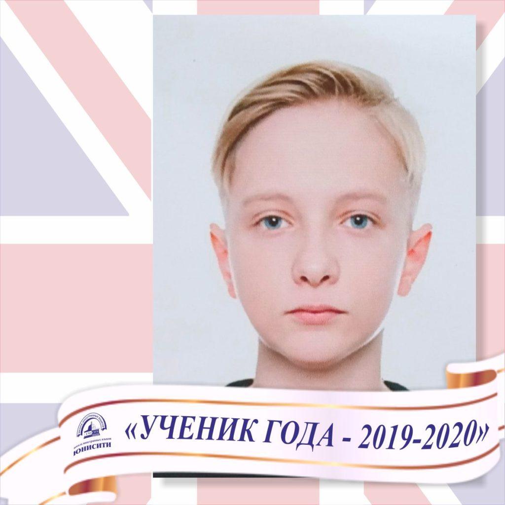 Зенцов Андрей, школа 45