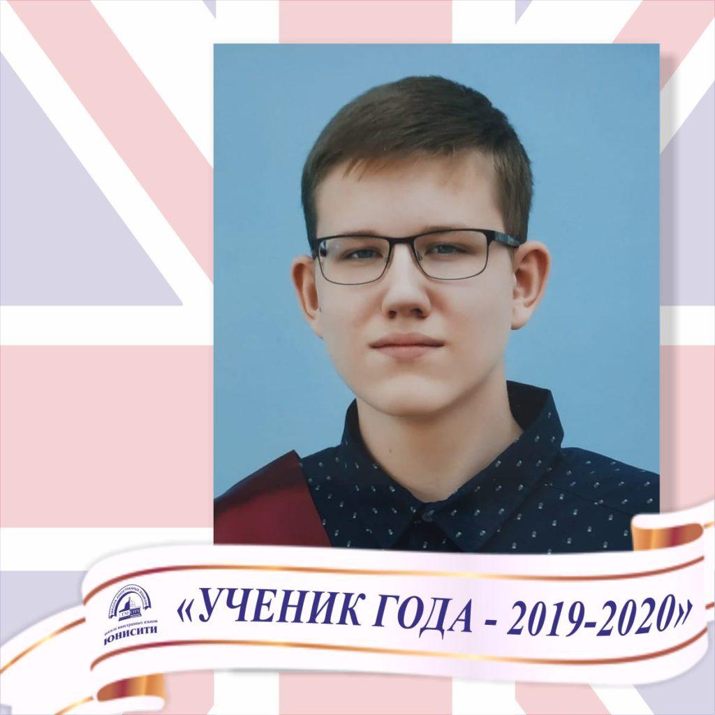 Киселев Илья, школа 187