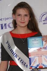 Малик Дарья (школа № 45)