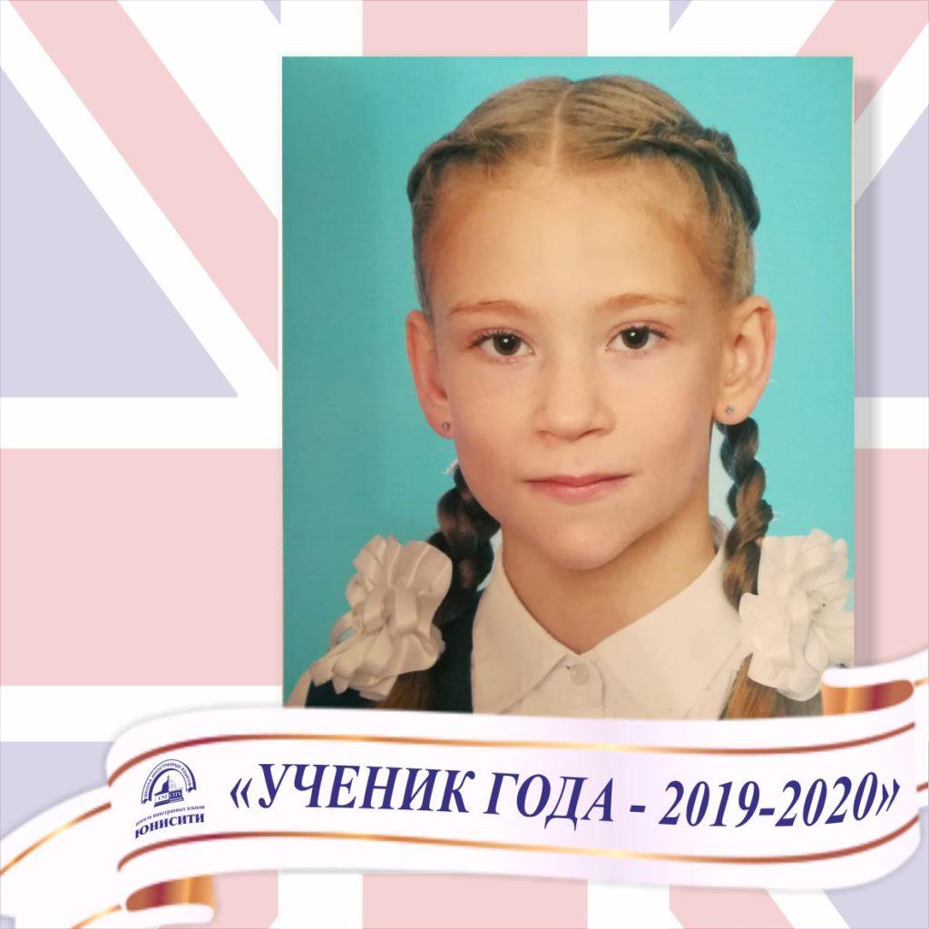 Митрохина Александра, школа 153