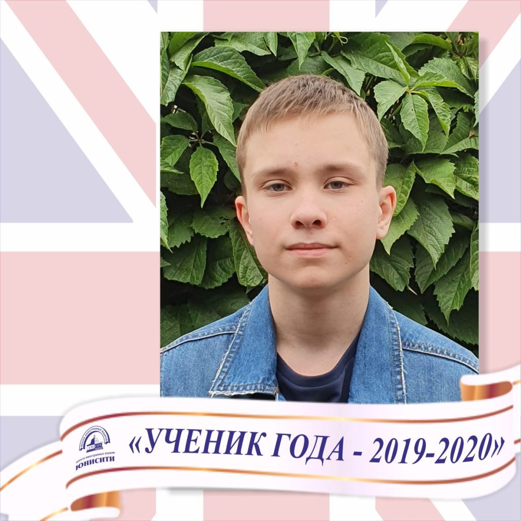 Плешаков Егор, школа 128