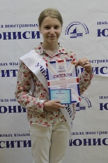Позднякова Полина (гимназия № 1)