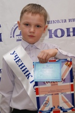 Фогель Александр (школа № 153 )