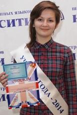 Шипицина Полина (школа № 85)